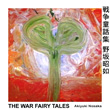 The War Fairy Tales / 戦争童話集